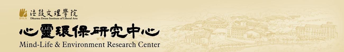 心靈環保研究中心